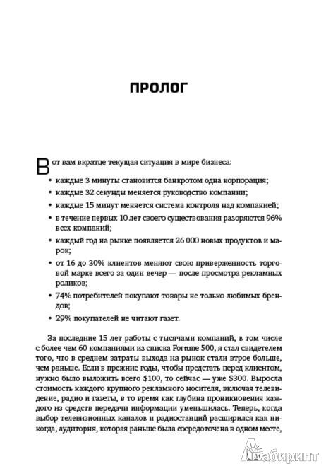 Иллюстрация 1 из 7 для Совершенная машина продаж. 12 проверенных стратегий эффективности бизнеса - Чет Холмс   Лабиринт - книги. Источник: Лабиринт