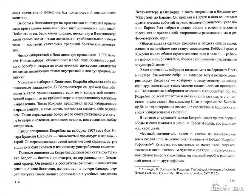 "Иллюстрация 1 из 20 для ""Хозяин морей"" и битва за Америку - А. Иванов | Лабиринт - книги. Источник: Лабиринт"