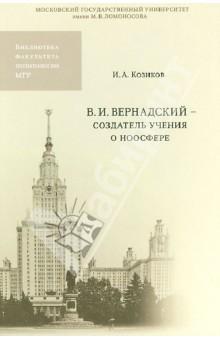 В.И. Вернадский - создатель учения о ноосфере