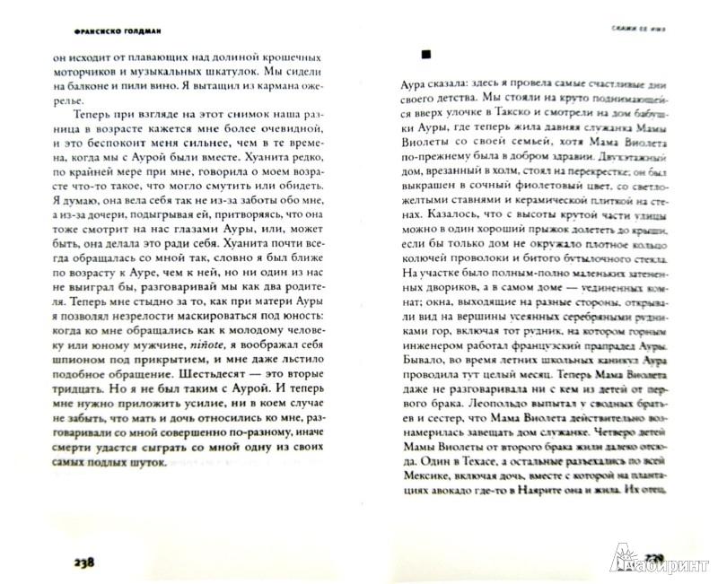 Иллюстрация 1 из 8 для Скажи ее имя - Франсиско Голдман | Лабиринт - книги. Источник: Лабиринт