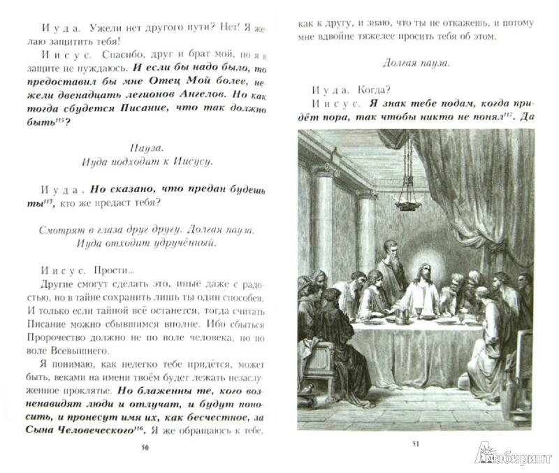 Утерянные страницы евангелия (евангелие от дионисия)