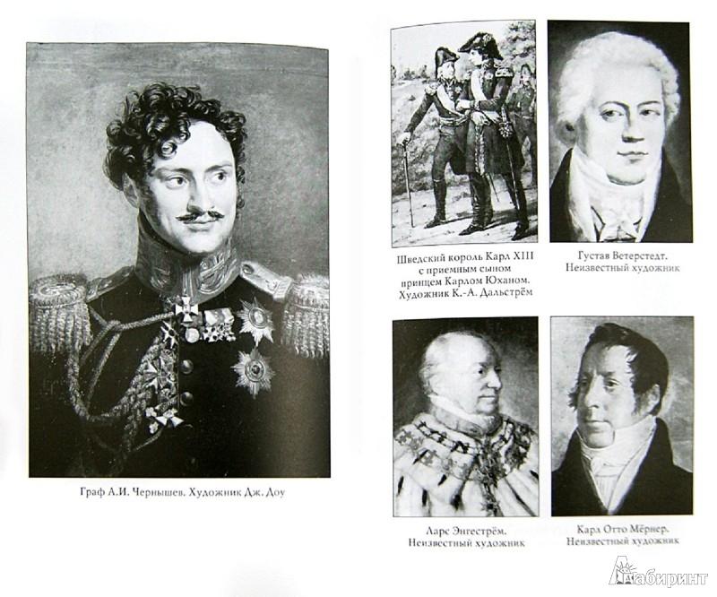 Иллюстрация 1 из 16 для Бернадот - Борис Григорьев   Лабиринт - книги. Источник: Лабиринт