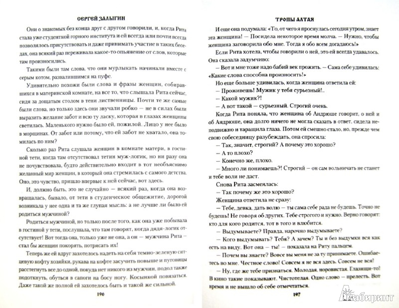 Иллюстрация 1 из 6 для Тропы Алтая - Сергей Залыгин   Лабиринт - книги. Источник: Лабиринт