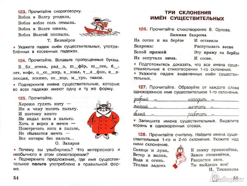 гдз русский язык 4 класс канакина 1 и 2 часть в рабочей тетради