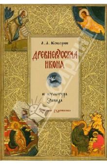 Древнерусская икона и культура Запада