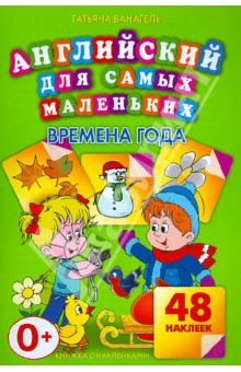 Ванагель Татьяна Евгеньевна Времена года. 48 наклеек