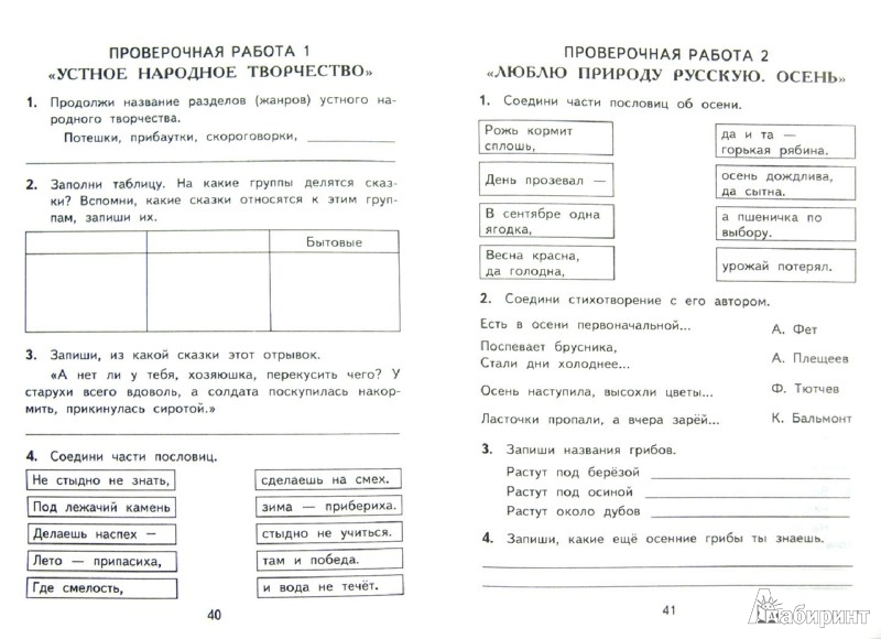 Литературное чтение класс Контрольные измерительные материалы  Иллюстрации к Литературное чтение 2 класс Контрольные измерительные материалы ФГОС