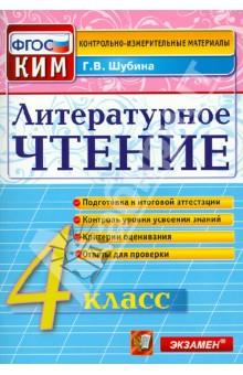 Литературное чтение. 4 класс. Контрольные измерительные материалы. ФГОС