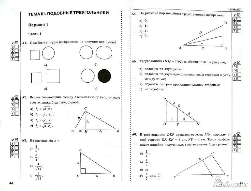 Тесты по геометрии 7 класс фарков скачать