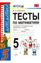 Математика. 5 класс. Тесты к учебнику Н. Я. Виленкина и др. ФГОС