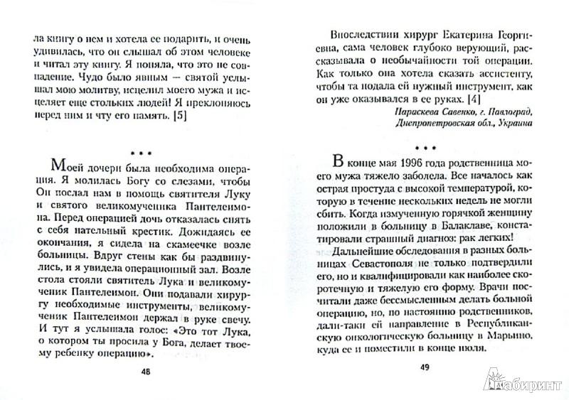 Иллюстрация 1 из 19 для Чудеса по молитвам святителя Луки (Войно-Ясенецкого) | Лабиринт - книги. Источник: Лабиринт