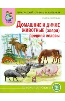 Домашние животные для дошкольников в картинках