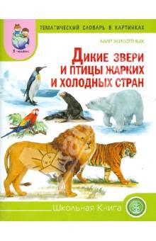 Тематический словарь в картинках. Мир животных. Дикие животные и птицы жарких и холодных стран