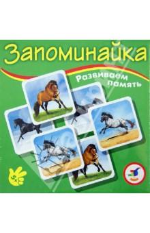 Лошадки (2560)