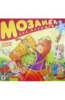 Страна сказок (2011) Дрофа Медиа