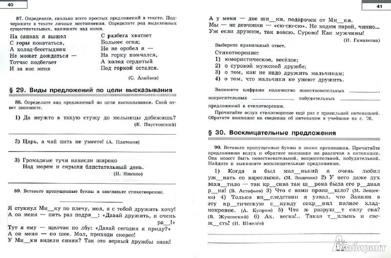 Рабочая Тетрадь 5 Класс Часть 2 Янченко Гдз