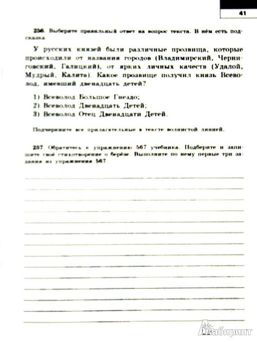Русскому часть рабочей гдз класс тетради по по янченко языку 6 1