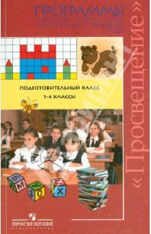 Программы специальных (коррекционных) образовательных учреждений V вида. Подгот. класс. 1-4 классы