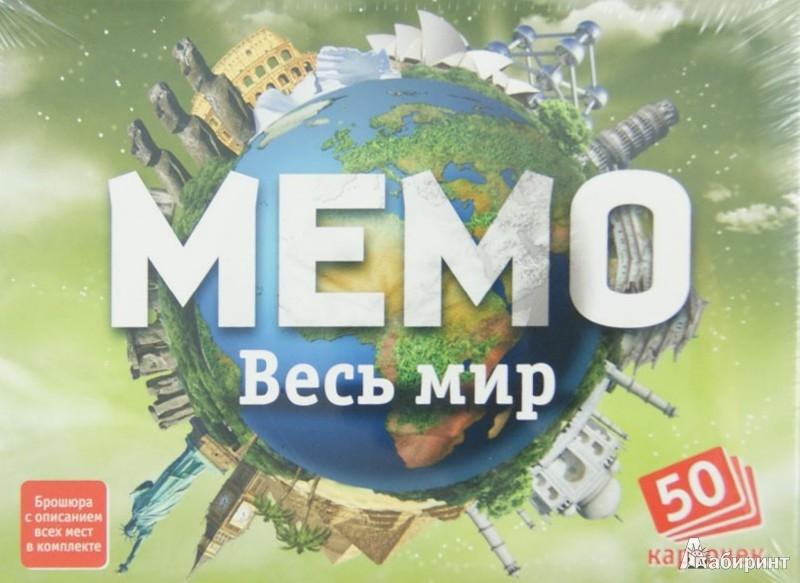 Иллюстрация 1 из 21 для Мемо. Весь мир (7204) | Лабиринт - игрушки. Источник: Лабиринт