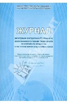 журнал инструктажей для учащихся школы образец