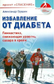 http://img1.labirint.ru/books/395394/big.jpg