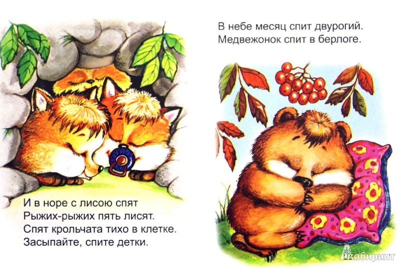 Иллюстрация 1 из 5 для Колыбельная - Юрий Чичев | Лабиринт - книги. Источник: Лабиринт
