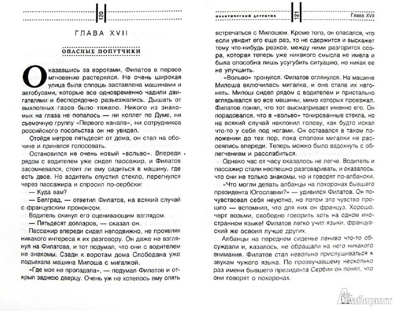 Иллюстрация 1 из 7 для Тело Милосовича - Алексей Митрофанов | Лабиринт - книги. Источник: Лабиринт