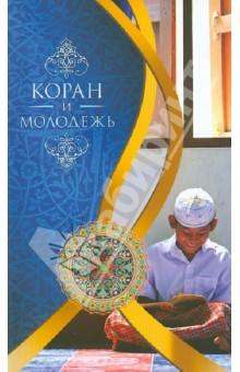 "Коран и молодежь. Т. 26. От суры ""Весть"" до суры ""Заря"""