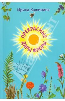 Прекрасные дары флорыСовременная отечественная поэзия<br>Эта книга - попытка осветить жизнь растений изнутри. Откройте ее, и вы погрузитесь в удивительный мир живой природы. <br>В сборник вошли стихотворения Ирины Кашириной о цветах.<br>2-е издание<br>