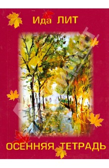 Лит Ида » Осенняя тетрадь