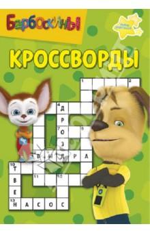 Сборник кроссвордов. Барбоскины (№ 1306)