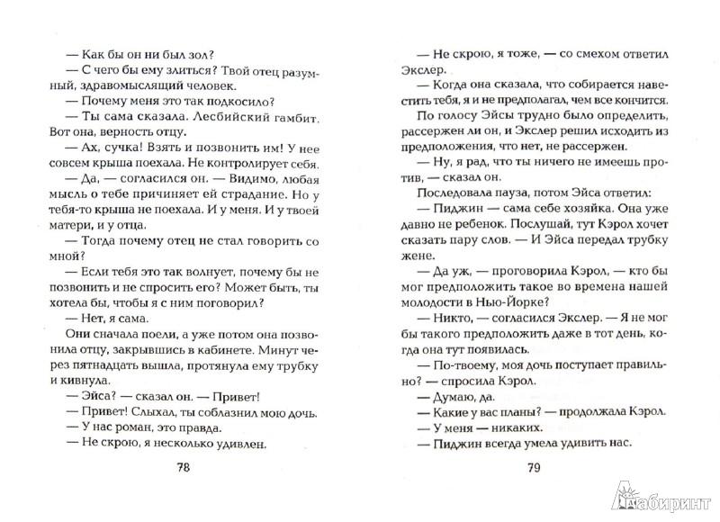 Иллюстрация 1 из 7 для Унижение - Филип Рот | Лабиринт - книги. Источник: Лабиринт