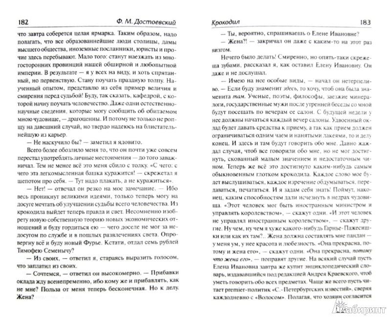 Иллюстрация 1 из 7 для Записки из подполья - Федор Достоевский   Лабиринт - книги. Источник: Лабиринт