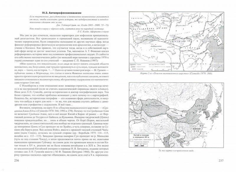 Иллюстрация 1 из 9 для Технология исторического мифа - Леонид Мосионжник | Лабиринт - книги. Источник: Лабиринт