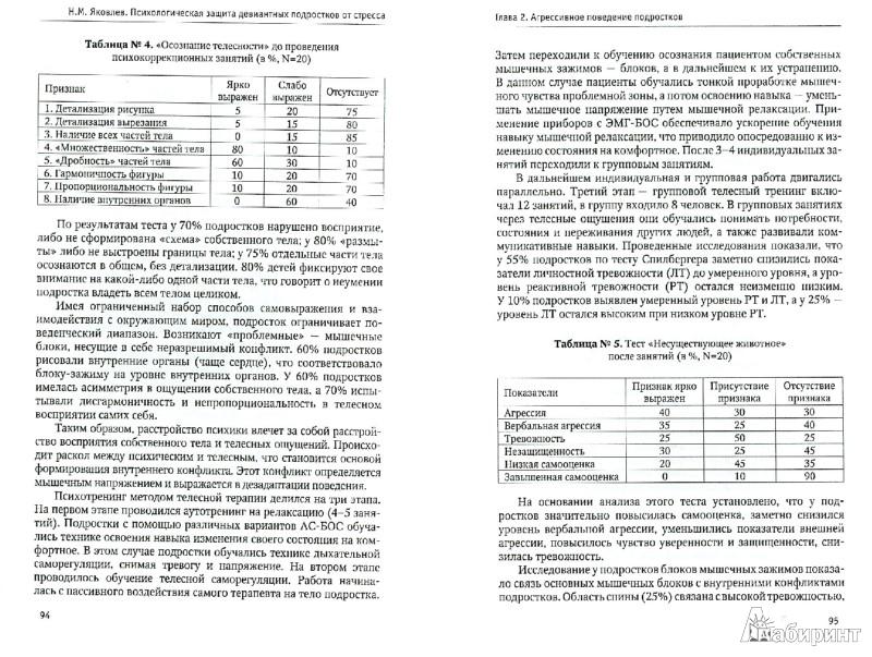 Иллюстрация 1 из 5 для Психологическая защита девиантных подростков от стресса - Николай Яковлев | Лабиринт - книги. Источник: Лабиринт