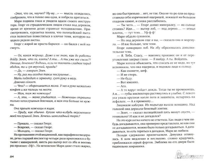 Иллюстрация 1 из 12 для Здесь вам не причинят никакого вреда - Жвалевский, Мытько | Лабиринт - книги. Источник: Лабиринт