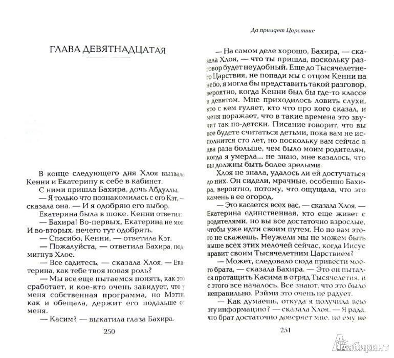 Иллюстрация 1 из 6 для Да приидет царствие - ЛаХэй, Дженкинс | Лабиринт - книги. Источник: Лабиринт
