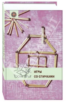Тромгольд Софус Игры со спичками