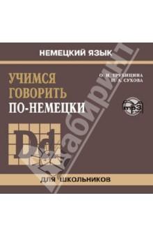 Учимся говорить по-немецки (CDmp3)Аудиокурсы<br>CD-диск к одноименному учебному пособию.<br>Диктор: вера Дорн.<br>Продолжительность: 90 минут.<br>Не рекомендуется для прослушивания лицам моложе 12 лет.<br>