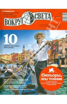 """Журнал """"Вокруг света"""" №7. Июль. 2013"""