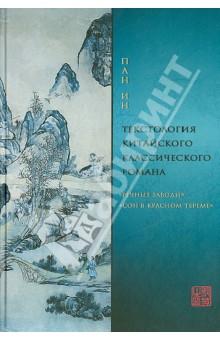 Текстология китайского классического романа