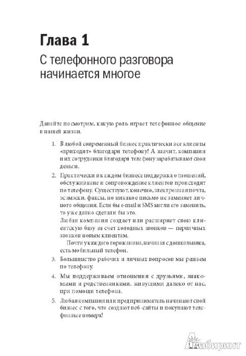 Иллюстрация 1 из 14 для Мастер звонка. Как объяснять, убеждать, продавать по телефону - Евгений Жигилий   Лабиринт - книги. Источник: Лабиринт