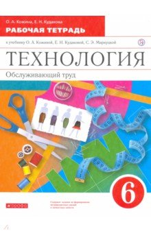 Учебник технология кожина 6 класс