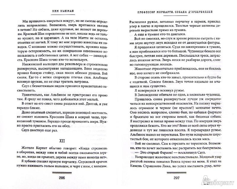 Иллюстрация 1 из 28 для Профессор Мориарти. Собака Д'Эрбервиллей - Ким Ньюман | Лабиринт - книги. Источник: Лабиринт