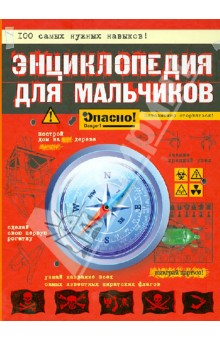 Энциклопедия для мальчиков. Опасно!