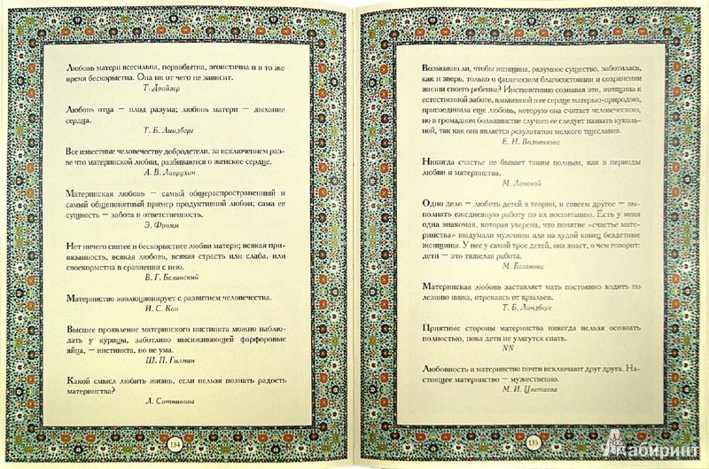 Иллюстрация 1 из 12 для Спасибо, мама, что ты есть - Кожевников, Линдберг | Лабиринт - книги. Источник: Лабиринт