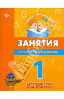 Вакуленко Наталья Леонидовна Занятия по английскому языку. 1 класс