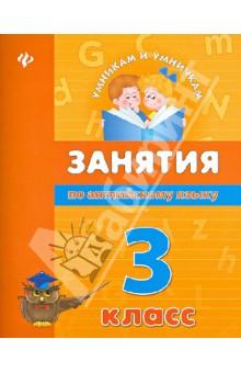 Вакуленко Наталья Леонидовна Занятия по английскому языку. 3 класс