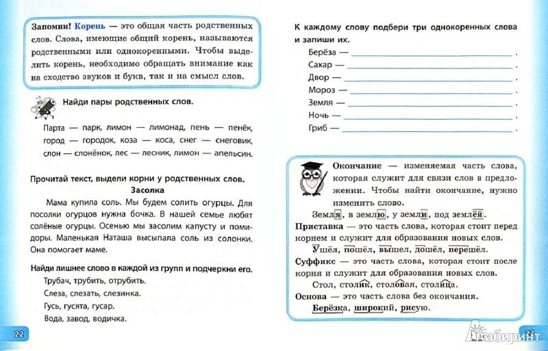 Иллюстрация 1 из 14 для Занятия по русскому языку. 2 класс - Вера Гончар | Лабиринт - книги. Источник: Лабиринт