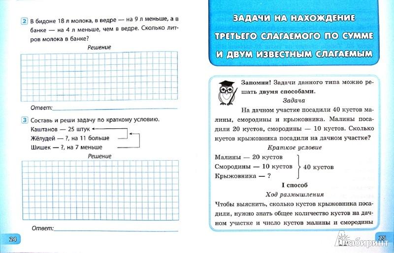 Иллюстрация 1 из 6 для Решаем задачи по математике. 2 класс - Бойченко, Жаркова, Крипак | Лабиринт - книги. Источник: Лабиринт